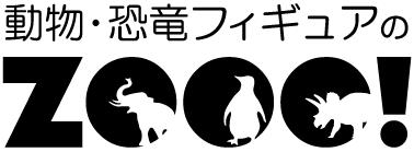 動物・恐竜フィギュアのZOOO!